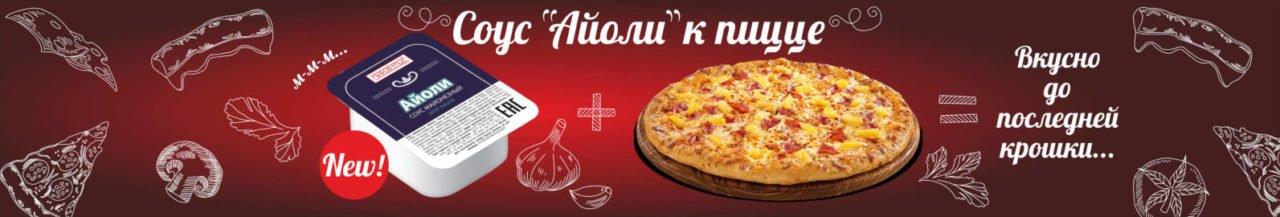 banner na sajt ajoli crop 1593x270