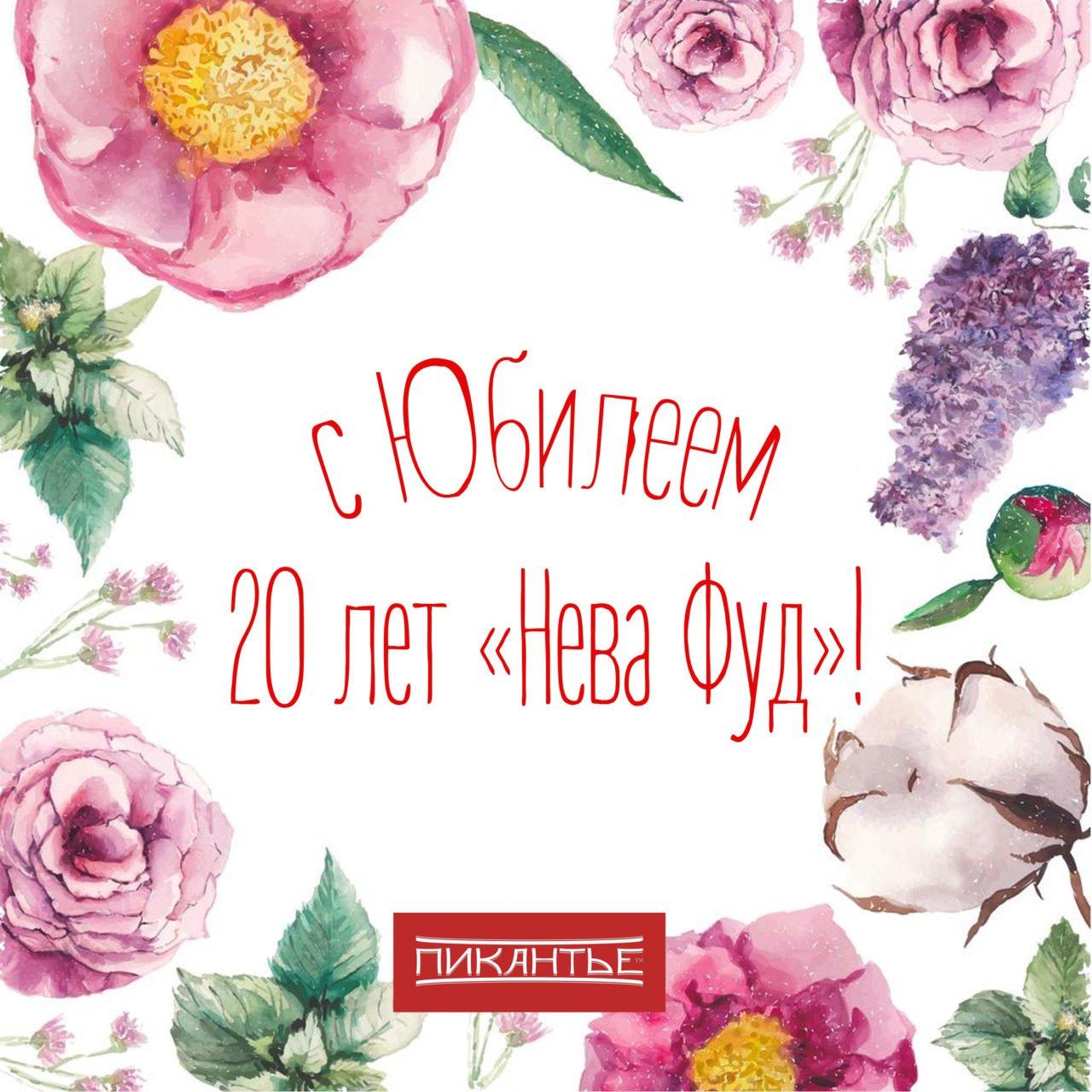 Нева Фуд 20 лет!